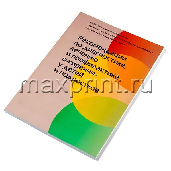 976331e8eda2c03 Печать брошюр дешево в Москве, цены от 70 рублей — офсетная ...