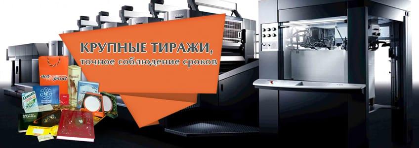 Типография Maxprint